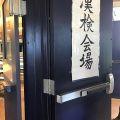 レインボー学園 漢字検定