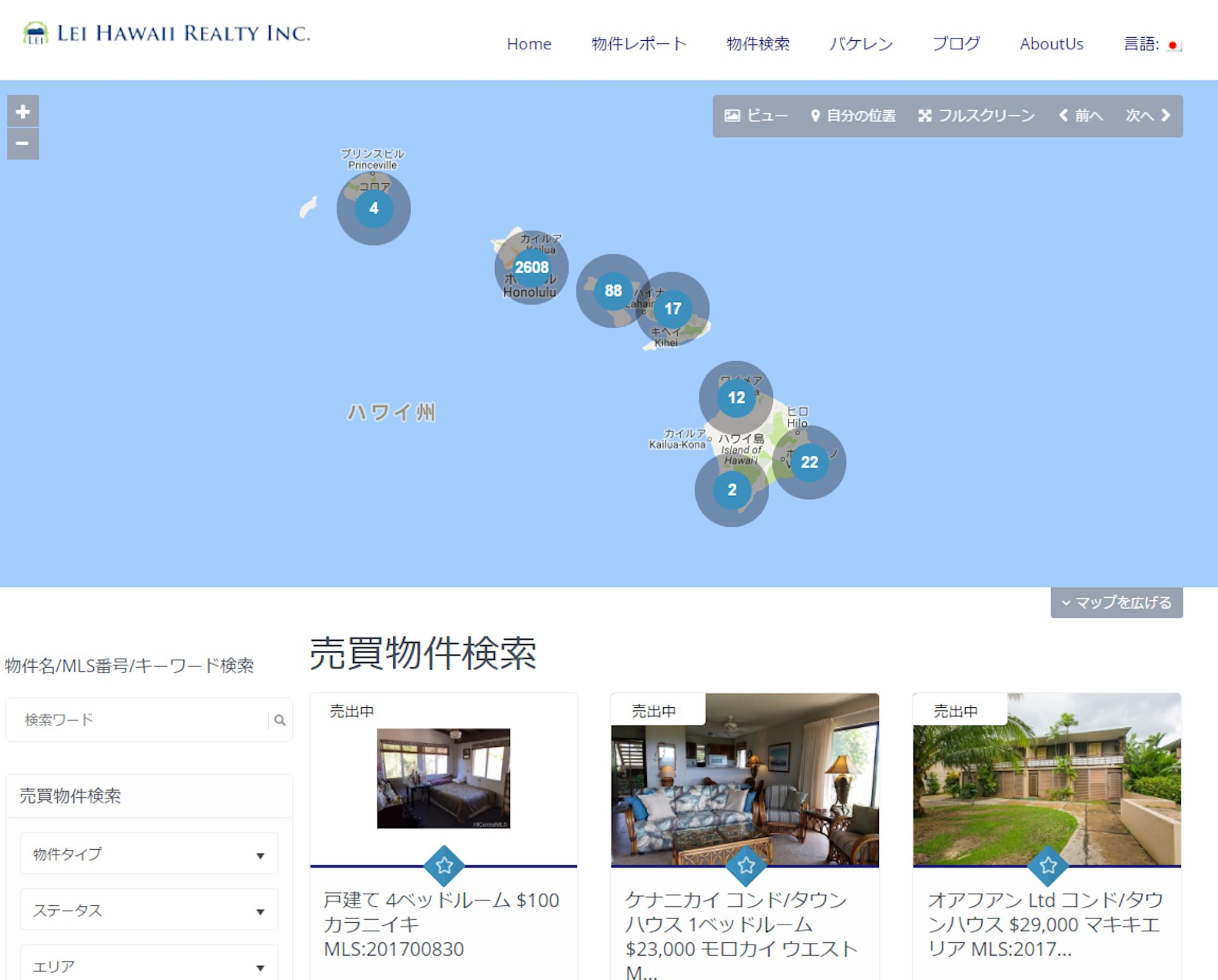 ハワイ売買検索システム
