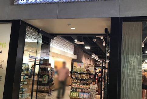 ミツワ ハワイ インターナショナルマーケットプレイス