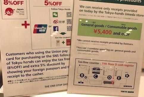 免税 tax free 日本