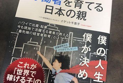 イゲット千恵子 本