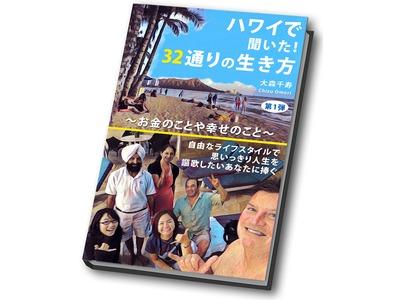 ハワイで聞いた、32通りの生き方