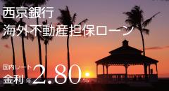西京銀行 レイハワイ不動産 ローン