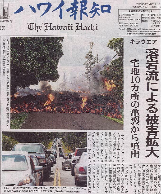 Hawaii Hochi