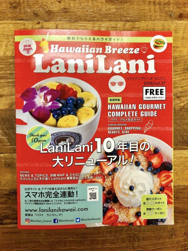 LaniLani バケーションレンタル マリンサーフ