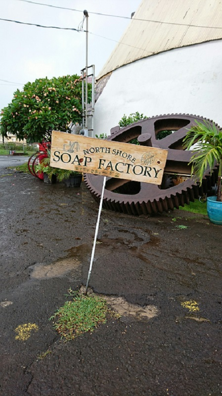 ノースショア ソープファクトリー ハワイ