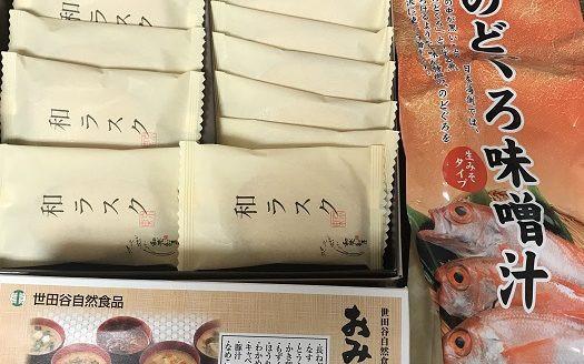 お土産 日本から