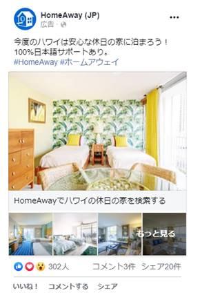 ホームアウェイ ジャパン インスタグラム