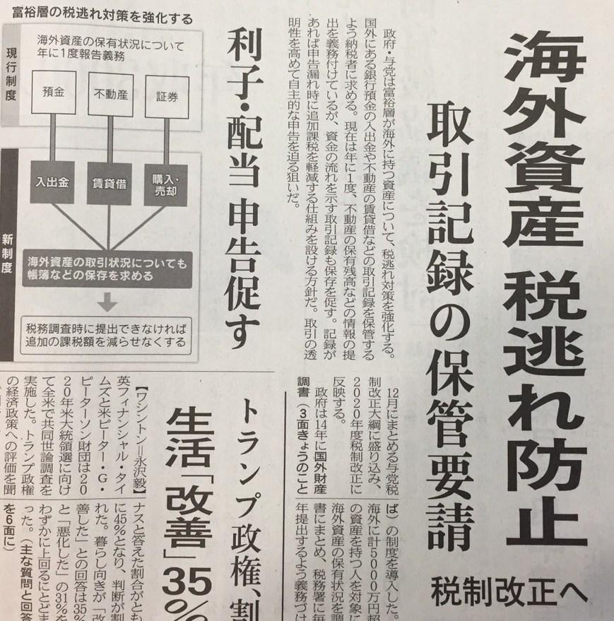 ハワイ 海外資産 税法 改正