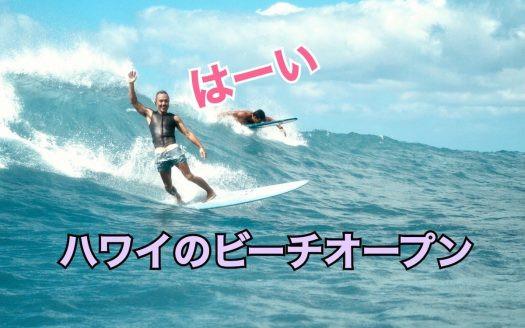 ハワイ  ビーチ 解禁