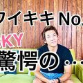 World of Sky YouTube ハワイ