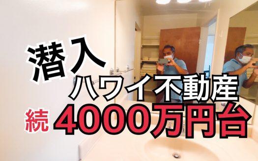 ハワイ 不動産 4000万円 1ベッドルーム