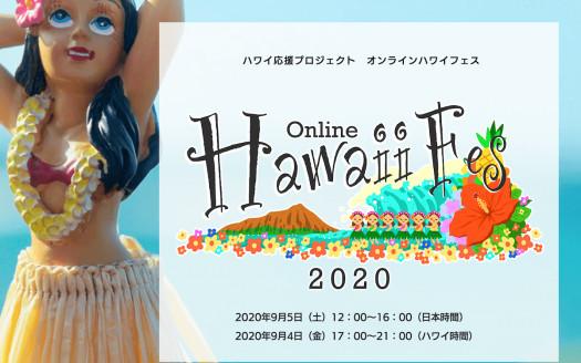 ハワイオンラインフェス