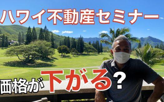 ハワイ 不動産 セミナー