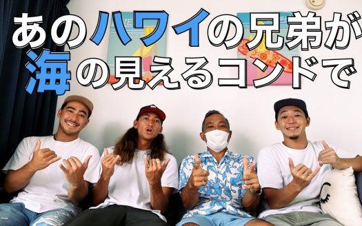 ハワイ 北田ブラザーズ
