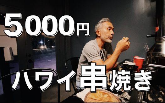 ハワイ 串焼き