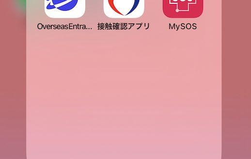 日本帰国 ハワイから アプリ