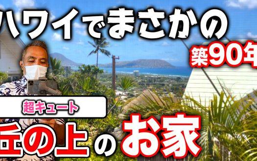 ハワイ 不動産 戸建て