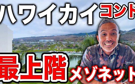 ハワイカイ 不動産