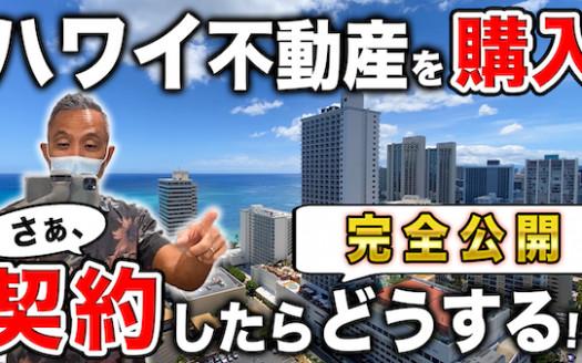 ハワイ 不動産 契約