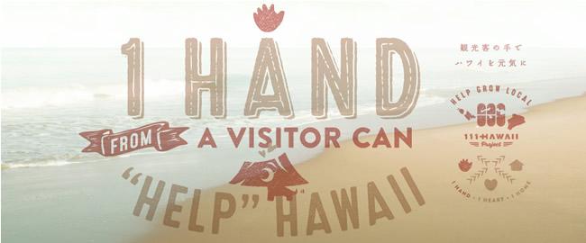 111プロジェクト ハワイ
